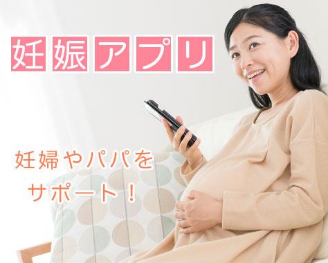 妊娠の救世主アプリ15選!妊娠初期~産後まで夫婦で楽しい