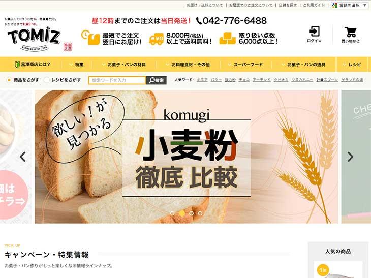 富澤商店TOMIZサイト画面キャプチャ