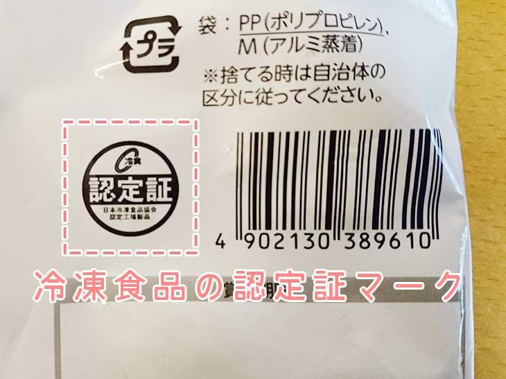 冷凍食品の認定証マーク