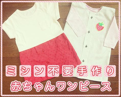 赤ちゃんワンピースを手作り!大人服のリメイクで簡単に!