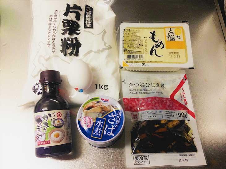 サバの豆腐ハンバーグの材料