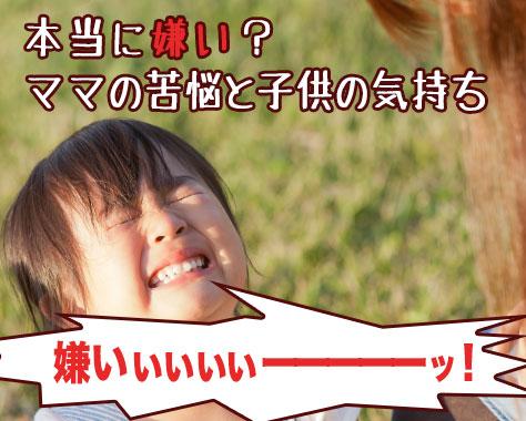 【ママ嫌い】と乳幼児が叫ぶ理由とは?母親を拒否する原因