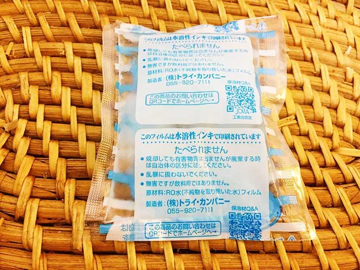 水溶性インキが使用されている保冷剤の裏面注意書き