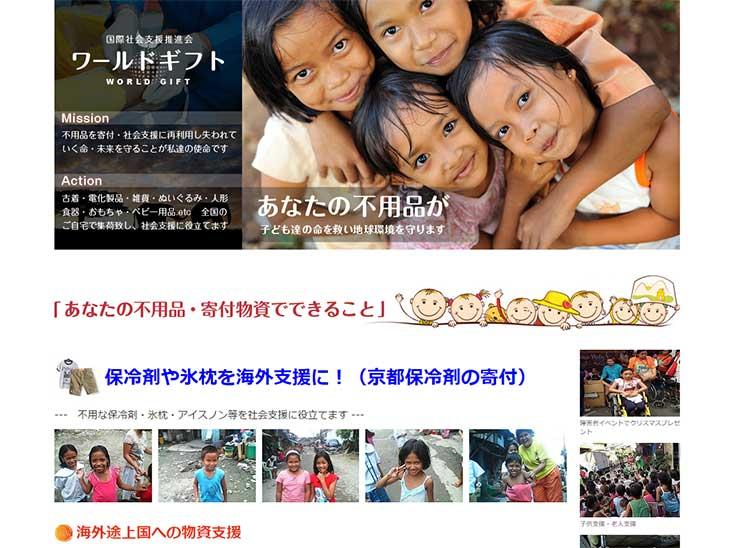 国際社会支援推進会ワールドギフトサイト画面キャプチャ