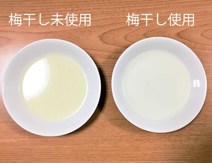 梅干し使用と未使用の油の色の違い