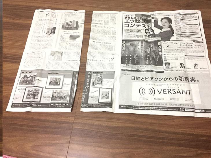 正方形の新聞紙と余った新聞紙の写真