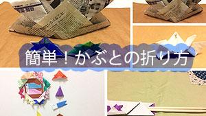 かぶとの折り方~かっこいい新聞紙兜や箸袋など全7種類