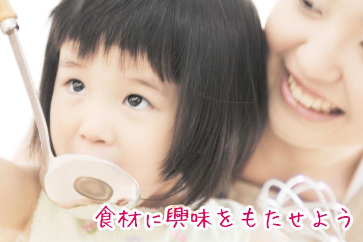 母親と味見をする女の子の様子