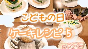 こどもの日のケーキ~簡単アイスケーキレシピなど全5種類