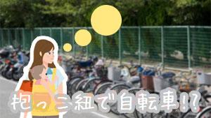 抱っこ紐での自転車は法律違反?乳幼児との乗車ルール
