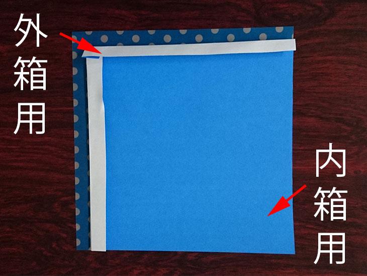 外箱と内箱の折り紙を重ねて大きさを比較する写真