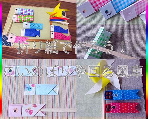 こいのぼりの簡単折り紙~鯉の箸袋や回る風車等の折り方8