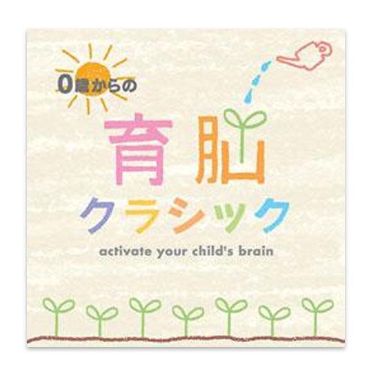 0歳からの育脳クラシックイメージ