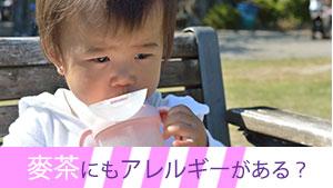 麦茶で赤ちゃんにアレルギー!?小麦との関係や喉などの症状