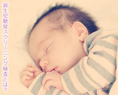 新生児の耳の検査~難聴?聴覚スクリーニングの内容や費用