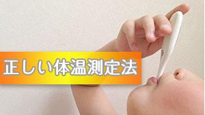 体温計での熱の測り方を写真で解説!やりがちなNG例とは?