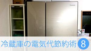 冷蔵庫の電気代を徹底比較~買い替えずに得する節約術8
