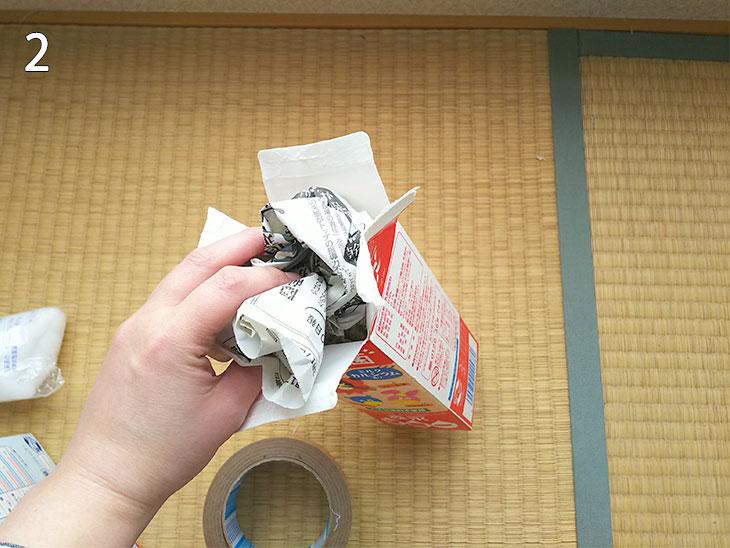 牛乳パック飲み口から新聞紙を詰め込む
