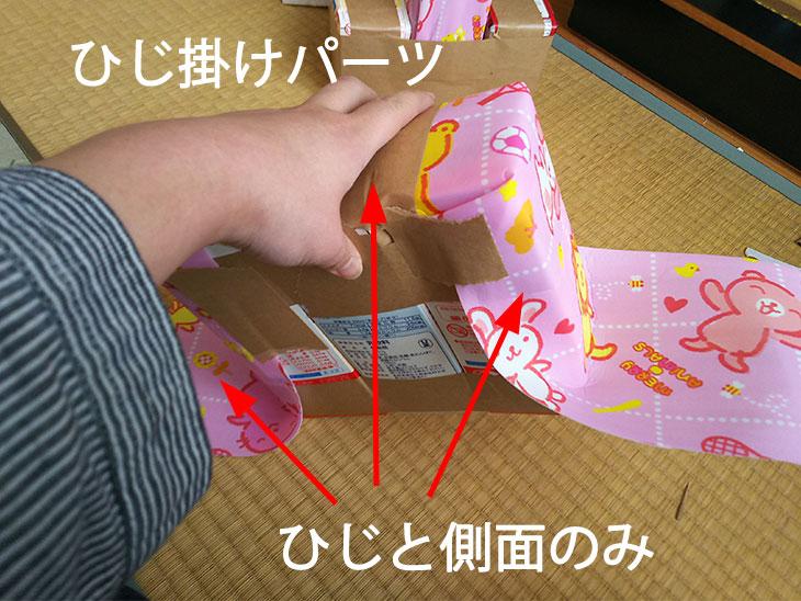 ひじ掛けと背もたれの座面に接しない面にカバーを貼った写真