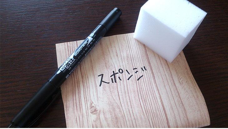 油性ペンで落書きしたリメイクシート・メラミンスポンジ・油性ペンの写真