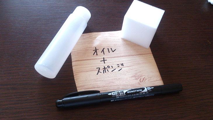 油性ペンで落書きしたリメイクシート・クレンジングオイル・メラミンスポンジ・油性ペンの写真