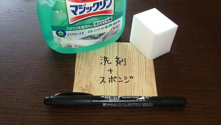 油性ペンで落書きしたリメイクシート・住居用洗剤・メラミンスポンジ・油性ペンの写真