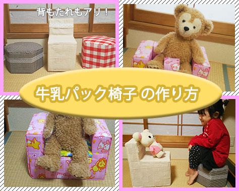 牛乳パック椅子の作り方!簡単六角形やバンボ型など5種類