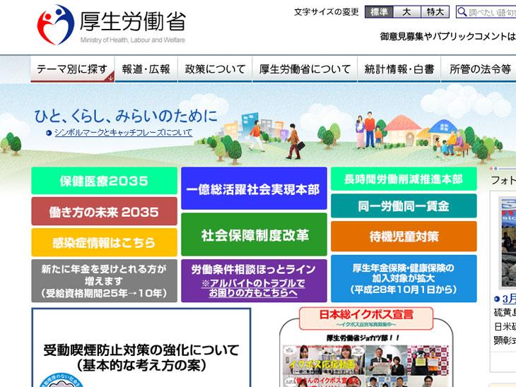 厚生労働省のホームページ(画面キャプチャ)