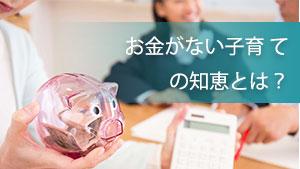 お金がない子育ての知恵~育児や教育費の賢い節約体験談15