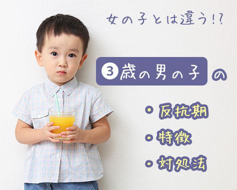 3歳の男の子を伸ばす子育て~第一次反抗期の息子への対応