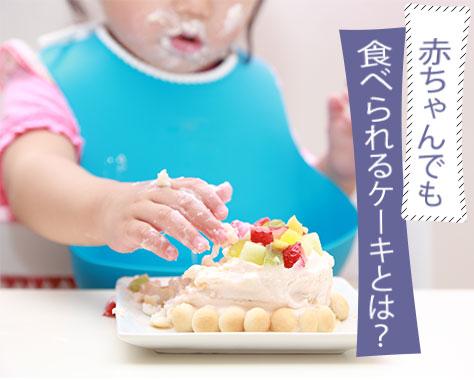赤ちゃんにケーキはいつからOK?バースデー手作りポイント
