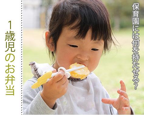 1歳児のお弁当~知っておきたい作り方への6つのルール