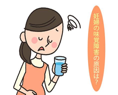 妊娠で味覚が変わる!味覚異常・味覚障害の原因とは?