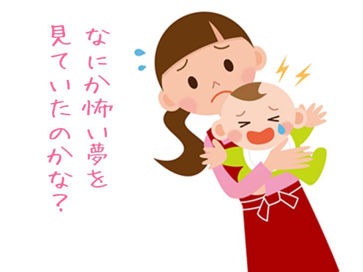 泣いている赤ちゃんを抱っこする母親イラスト