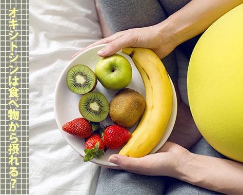 オキシトシンは食べ物で摂れる?幸せホルモンを増やす方法