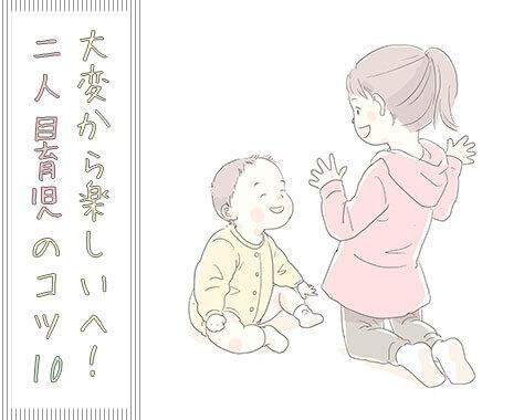 二人目育児を楽しむコツ10~大変な子育てがラクになる知恵