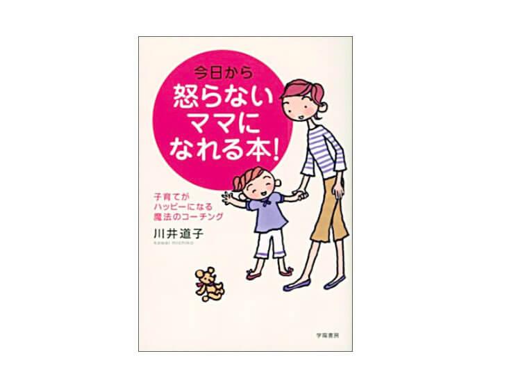 今日から怒らないママになれる本!イメージ