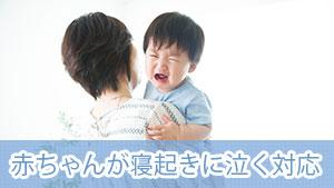 赤ちゃんが寝起きに泣くのはいつまで?原因や対応の体験談
