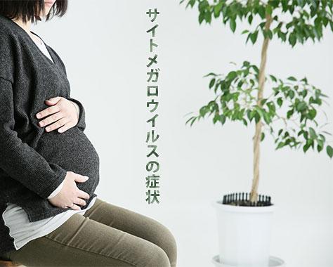 サイトメガロウイルスとは?妊婦が知っておくべき感染症