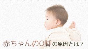 赤ちゃんのO脚はいつまで続く?乳児期の特徴や心配な病気