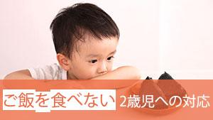 2歳児がご飯を食べない時の10の対処法~ママ達の体験談