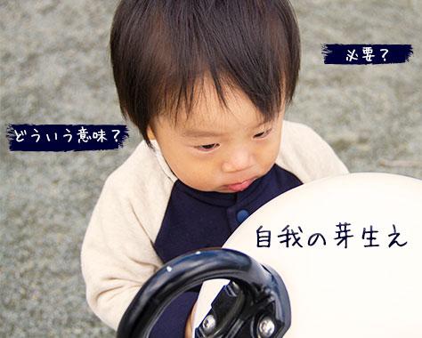 自我の芽生え~赤ちゃんからの変化や幼児の自己主張の意味