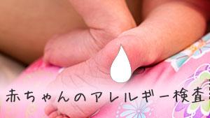 赤ちゃんのアレルギー検査いつから?事前準備や費用の目安
