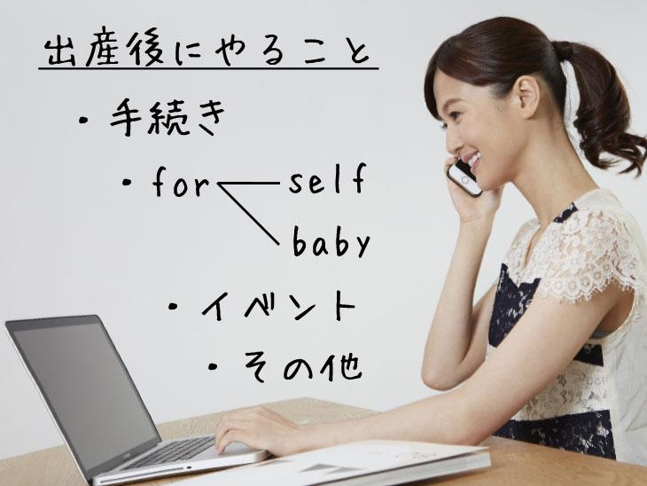 『出産後にやること』イメージ