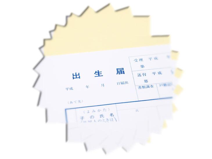 出生届イメージ