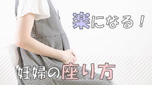 妊婦さんの理想的な座り方~腰痛等の元凶となる座位とは?