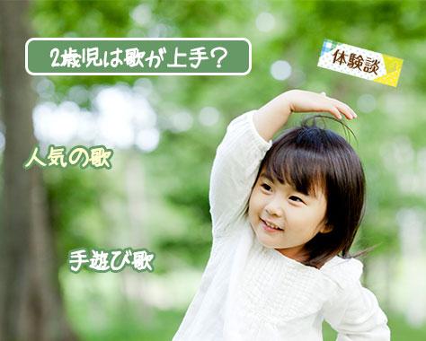 2歳の子はどんな歌が好き?音程や歌詞は上手?体験談10