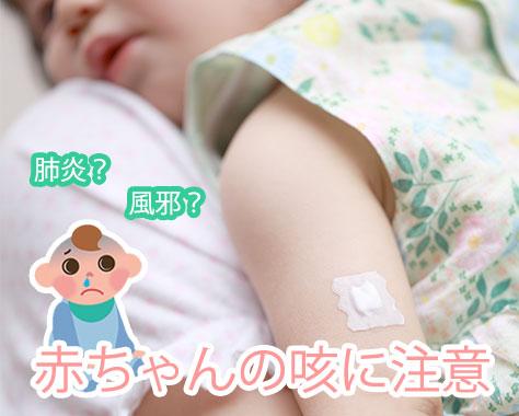 赤ちゃんの肺炎~知っておきたい基礎知識や風邪との見分け