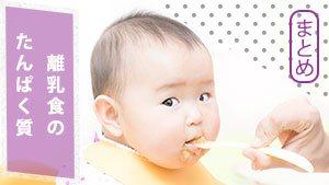 離乳食のたんぱく質はいつ何から?順番や目安となる量