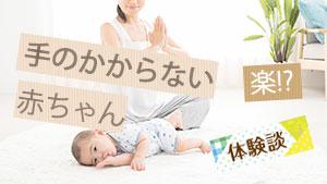 手のかからない赤ちゃんには障害があるの?ママ達の体験談